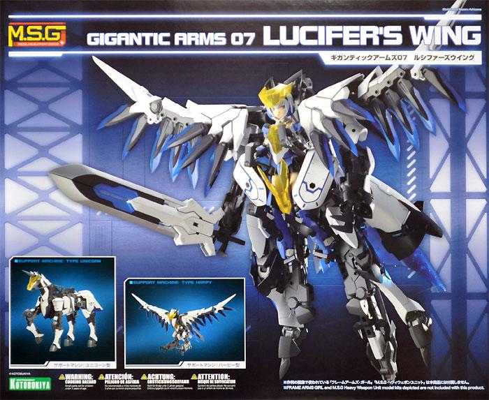 ルシファーズウイングプラモデル(コトブキヤギガンティックアームズNo.GT007)商品画像