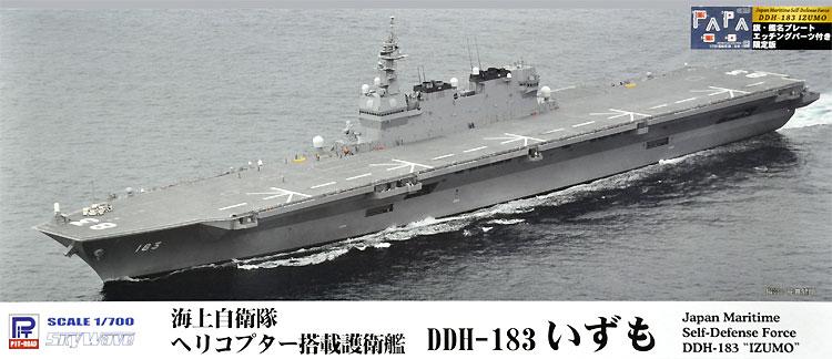 海上自衛隊 ヘリコプター搭載護衛艦 DDH-183 いずも 旗・艦名プレート エッチングパーツ付きプラモデル(ピットロード1/700 スカイウェーブ J シリーズNo.J-072NH)商品画像