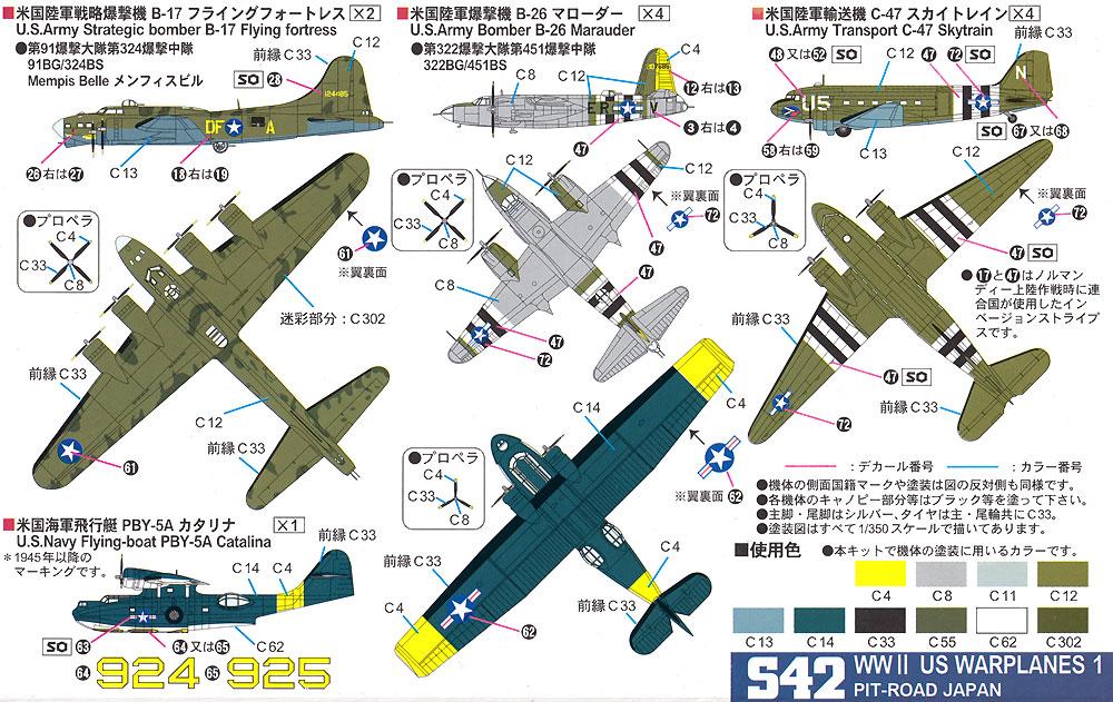 WW2 米国軍用機 1 スペシャル メタル製 A-26 インベーダー 2機付きプラモデル(ピットロードスカイウェーブ S シリーズ (定番外)No.S042SP)商品画像_2