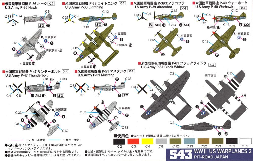 WW2 米国軍用機 2 スペシャル メタル製 F2A バッファロー 3機付きプラモデル(ピットロードスカイウェーブ S シリーズ (定番外)No.S043SP)商品画像_2