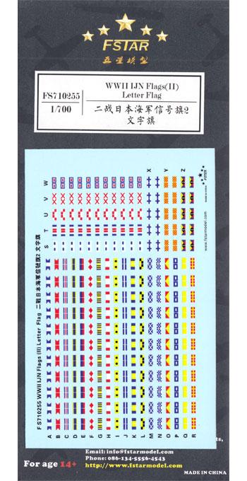 日本海軍 信号旗 2 文字旗デカール(ファイブスターモデル1/700 艦船用 汎用 ディテールアップパーツNo.FS710255)商品画像