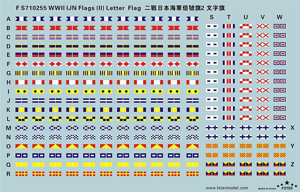 日本海軍 信号旗 2 文字旗デカール(ファイブスターモデル1/700 艦船用 汎用 ディテールアップパーツNo.FS710255)商品画像_1