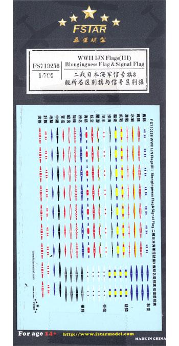 日本海軍 信号旗 3 艦所名区別旗デカール(ファイブスターモデル1/700 艦船用 汎用 ディテールアップパーツNo.FS710256)商品画像