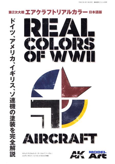 第2次大戦 エアクラフトリアルカラー 日本語版本(モデルアートAK リアルカラーNo.12320-04)商品画像