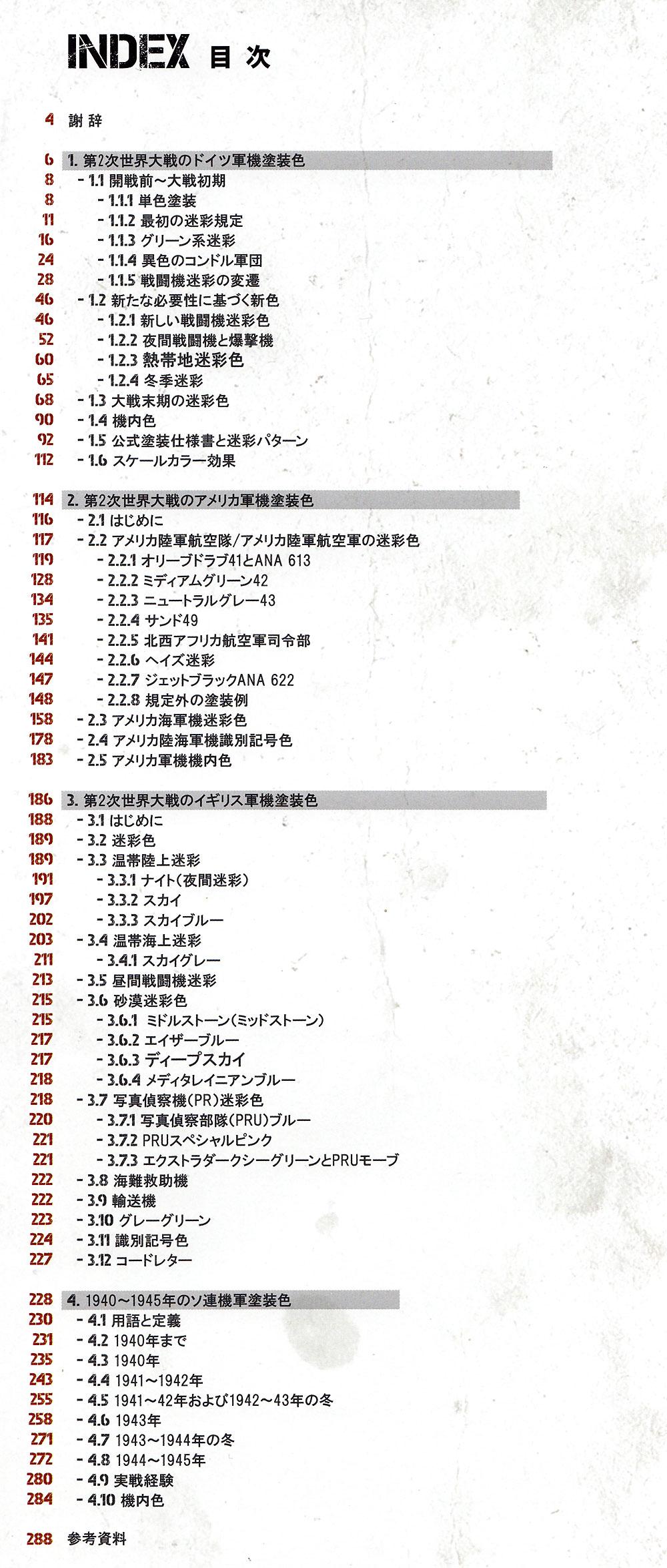 第2次大戦 エアクラフトリアルカラー 日本語版本(モデルアートAK リアルカラーNo.12320-04)商品画像_1