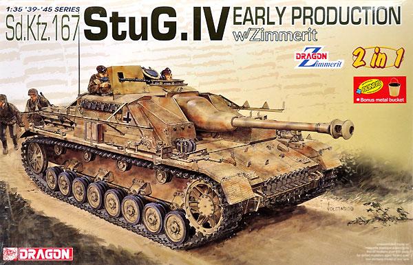 Sd.Kfz.167 4号突撃砲 初期生産型 w/ツィメリットコーティングプラモデル(ドラゴン1/35