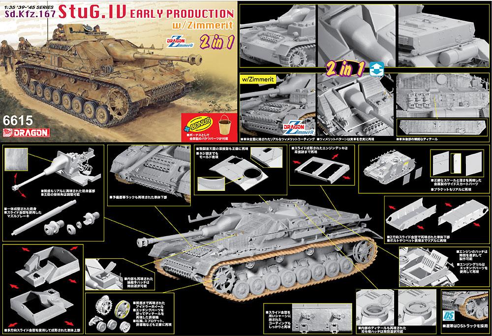 Sd.Kfz.167 4号突撃砲 初期生産型 w/ツィメリットコーティングプラモデル(ドラゴン1/35 '39-'45 SeriesNo.6615)商品画像_2