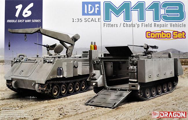 イスラエル国防軍 M113 フィッターズ & チャタプ野戦修復車 コンボセットプラモデル(ドラゴン1/35 MIDDLE EAST WAR SERIESNo.3622)商品画像
