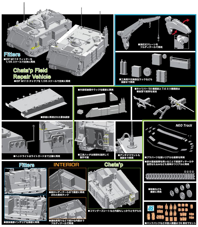 イスラエル国防軍 M113 フィッターズ & チャタプ野戦修復車 コンボセットプラモデル(ドラゴン1/35 MIDDLE EAST WAR SERIESNo.3622)商品画像_2
