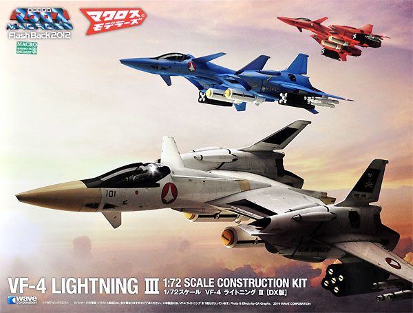 VF-4 ライトニング 3 DX版プラモデル(ウェーブ超時空要塞マクロス シリーズNo.MC-058)商品画像