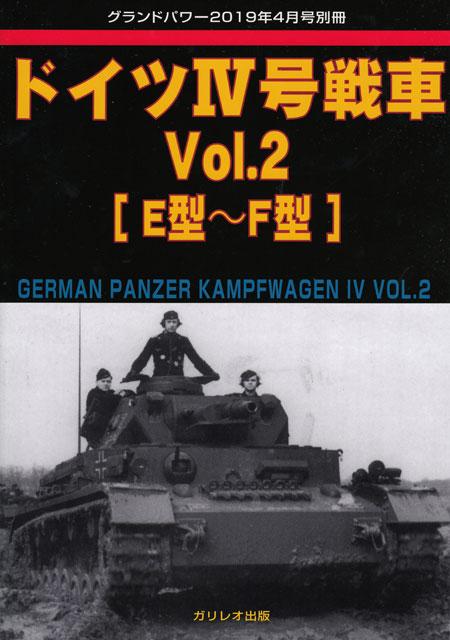 ドイツ 4号戦車 Vol.2 E型-F型別冊(ガリレオ出版グランドパワー別冊No.L-05/26)商品画像