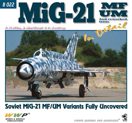 MiG-21MF/UM イン ディテール 増補版本(WWP BOOKSBlue aircraft line (ブルー エアクラフト ライン)No.B022)商品画像