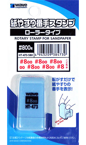 紙やすり番手スタンプ ローラータイプ #800用スタンプ(ウェーブホビーツールシリーズNo.HT-473)商品画像