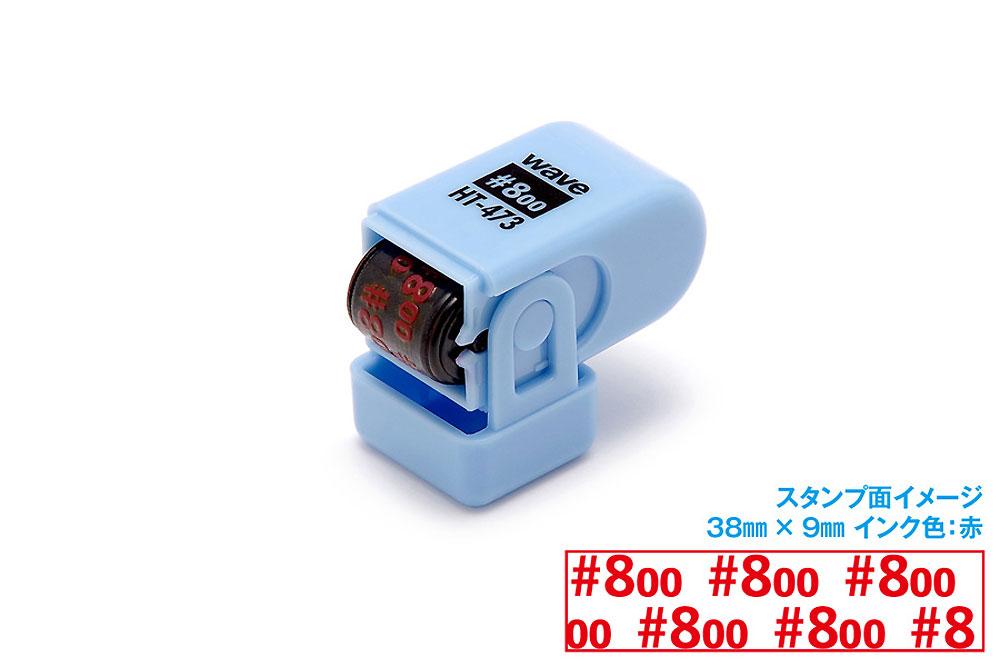 紙やすり番手スタンプ ローラータイプ #800用スタンプ(ウェーブホビーツールシリーズNo.HT-473)商品画像_1