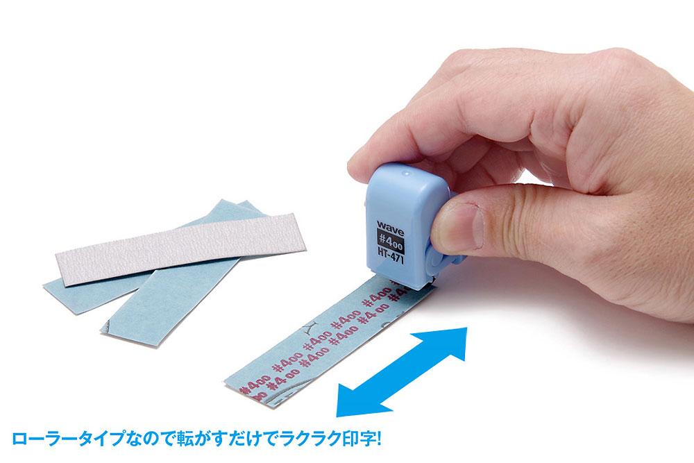 紙やすり番手スタンプ ローラータイプ #800用スタンプ(ウェーブホビーツールシリーズNo.HT-473)商品画像_2