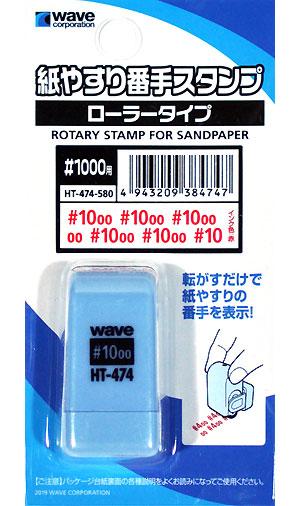 紙やすり番手スタンプ ローラータイプ #1000用スタンプ(ウェーブホビーツールシリーズNo.HT-474)商品画像