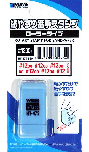 紙やすり番手スタンプ ローラータイプ #1200用スタンプ(ウェーブホビーツールシリーズNo.HT-475)商品画像