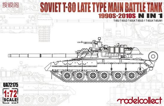 T-80 主力戦車 後期型 1990-2010年代 N in 1プラモデル(モデルコレクト1/72 AFV キットNo.UA72175)商品画像