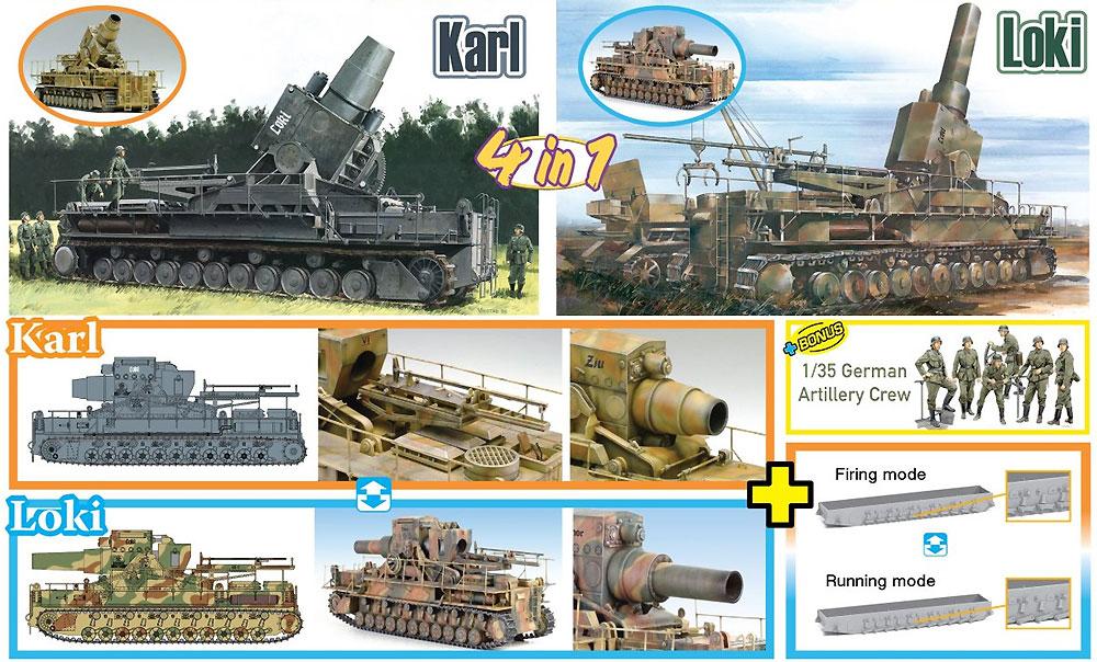 ドイツ 自走重臼砲 カール/ロキ (4 in1)プラモデル(ドラゴン1/35 '39-'45 SeriesNo.6946)商品画像_2