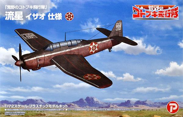 荒野のコトブキ飛行隊 流星 イサオ 仕様プラモデル(プレックス荒野のコトブキ飛行隊No.KHK72-004)商品画像