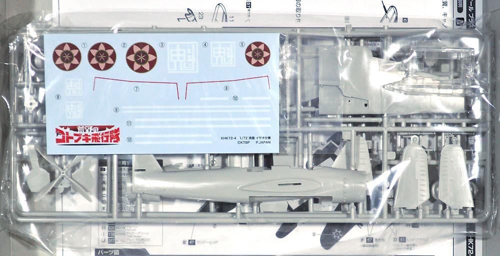 荒野のコトブキ飛行隊 流星 イサオ 仕様プラモデル(プレックス荒野のコトブキ飛行隊No.KHK72-004)商品画像_1