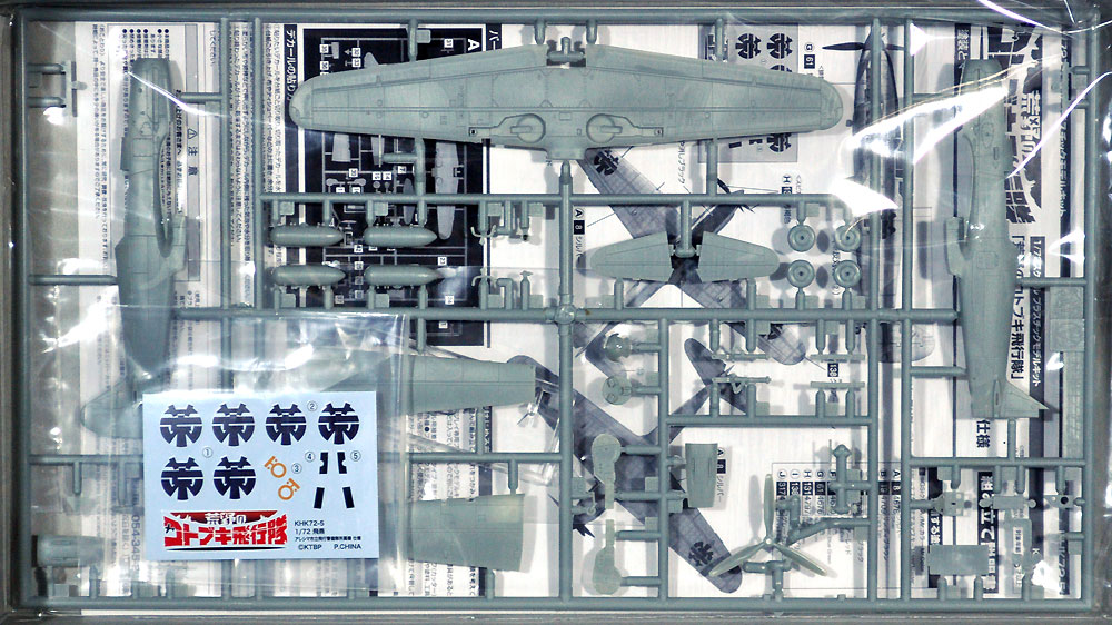 荒野のコトブキ飛行隊 飛燕 アレシマ市立飛行警備隊所属機 仕様プラモデル(プレックス荒野のコトブキ飛行隊No.KHK72-005)商品画像_1
