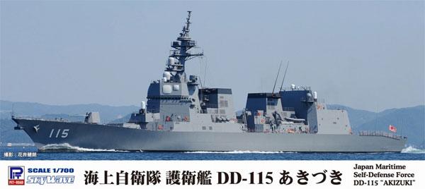 海上自衛隊 護衛艦 DD-115 あきづきプラモデル(ピットロード1/700 スカイウェーブ J シリーズNo.J084)商品画像