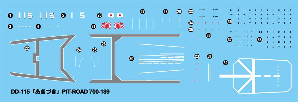 海上自衛隊 護衛艦 DD-115 あきづきプラモデル(ピットロード1/700 スカイウェーブ J シリーズNo.J084)商品画像_1