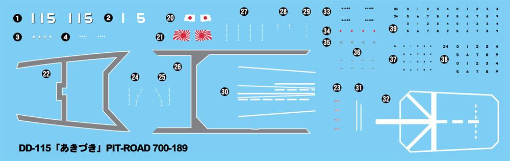 海上自衛隊 護衛艦 DD-115 あきづきプラモデル(ピットロード1/700 スカイウェーブ J シリーズNo.J084)商品画像_4