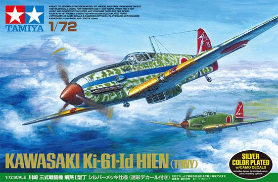 川崎 三式戦闘機 飛燕 1型丁 シルバーメッキ仕様 (迷彩デカール付き)プラモデル(タミヤ1/72 飛行機 スケール限定品No.25420)商品画像