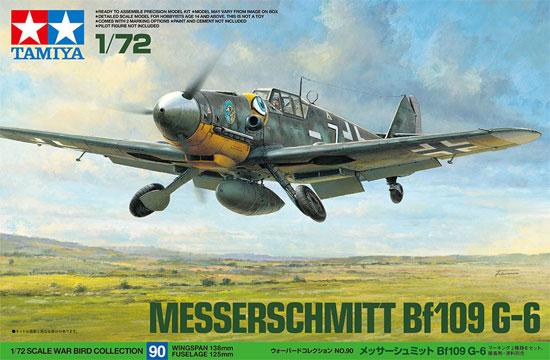 メッサーシュミット Bf109G-6プラモデル(タミヤ1/72 ウォーバードコレクションNo.090)商品画像