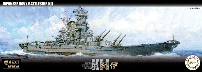 日本海軍 戦艦 紀伊プラモデル(フジミ艦NEXTNo.003)商品画像