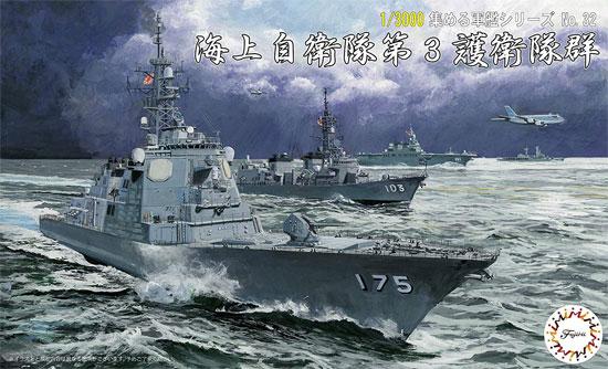 海上自衛隊 第3護衛隊群プラモデル(フジミ集める軍艦シリーズNo.032)商品画像