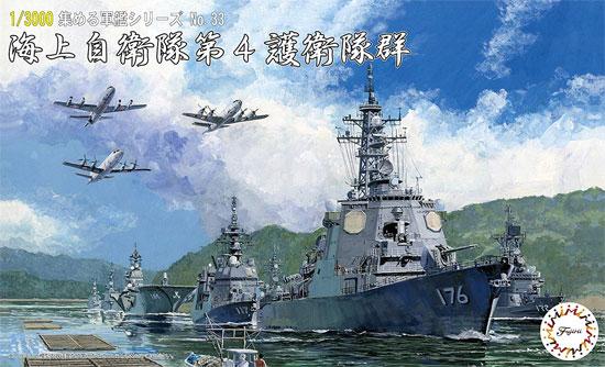 海上自衛隊 第4護衛隊群プラモデル(フジミ集める軍艦シリーズNo.033)商品画像