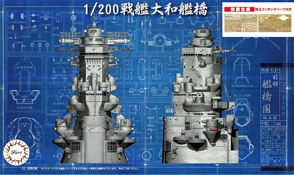戦艦 大和 艦橋 特別仕様 純正エッチングパーツ付きプラモデル(フジミ集める装備品シリーズNo.002EX-001)商品画像