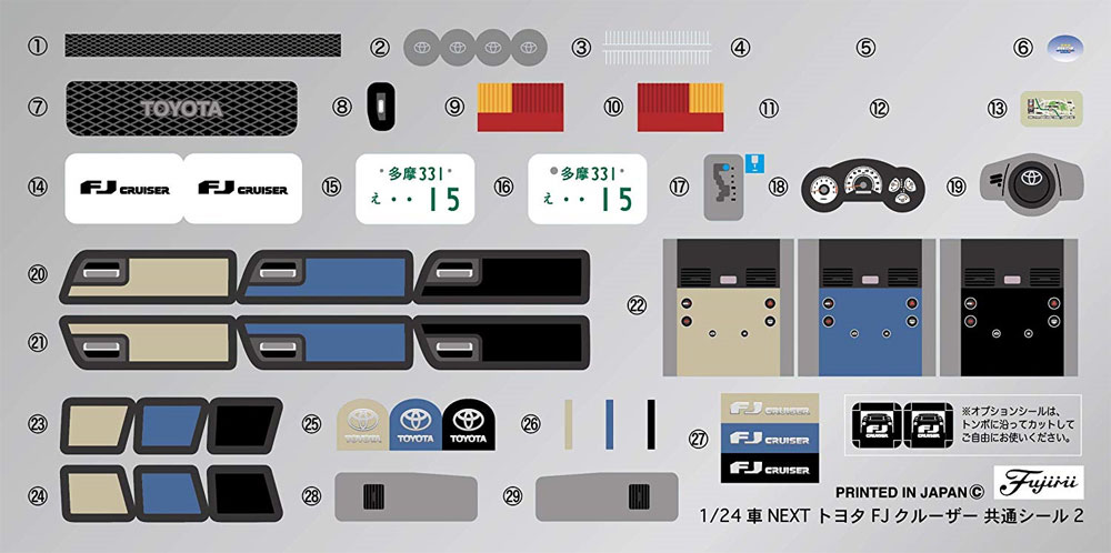 トヨタ FJ クルーザー スモーキーブループラモデル(フジミ1/24 カー NEXTNo.009EX-002)商品画像_2
