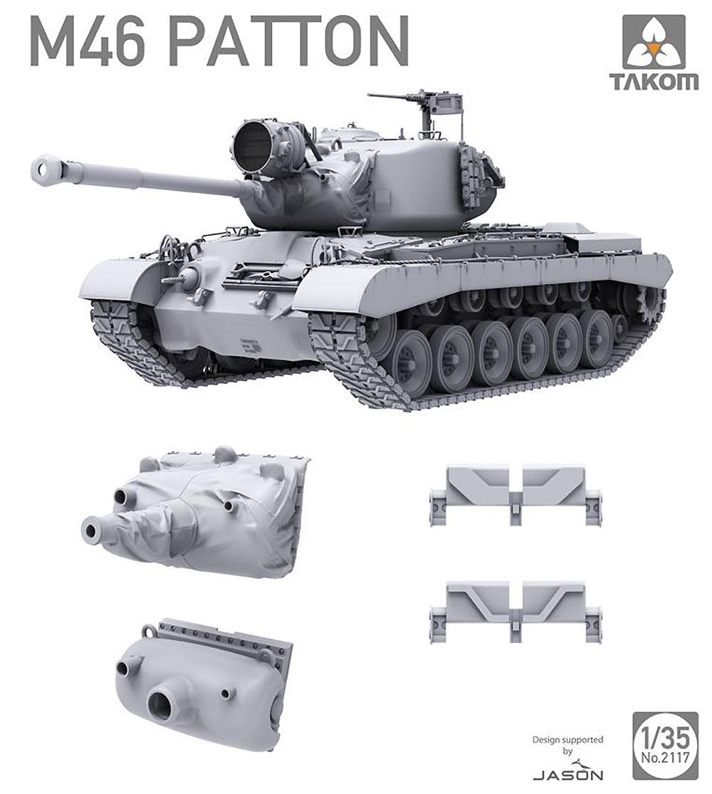 アメリカ 中戦車 M46 パットンプラモデル(タコム1/35 ミリタリーNo.2117)商品画像_1
