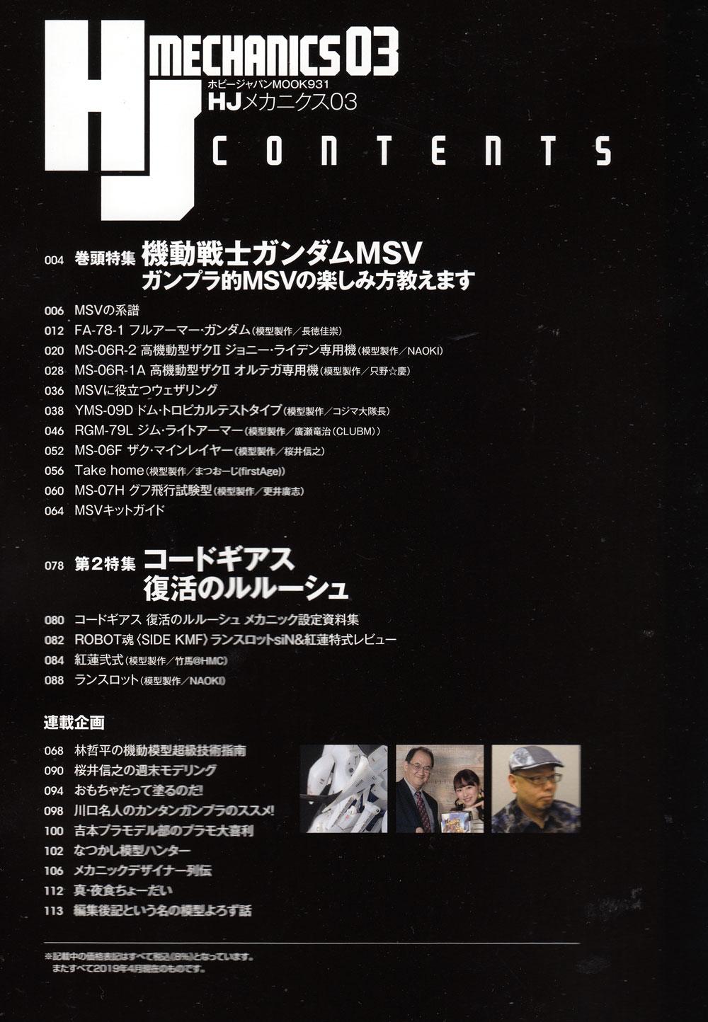 HJ メカニクス 03本 (ホビージャパンHJメカニクスNo.68150-31)商品画像_1