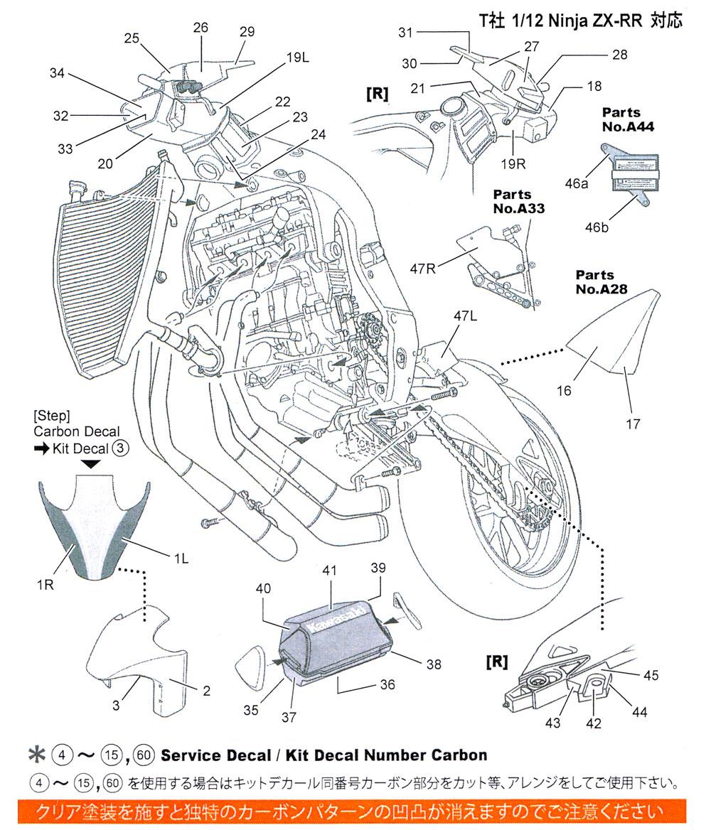 カワサキ ニンジャ ZX-RR カーボンデカールデカール(スタジオ27バイク カーボンデカールNo.CD12008)商品画像_1