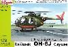川崎 OH-6J カイユース 自衛隊