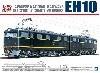 電気機関車 EH10