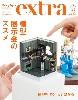 ホビージャパン エクストラ 2019 WINTER Vol.12