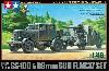 ドイツ 重牽引車 SS-100 88mm砲 FLAK37セット