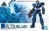 eEXM-17 アルト ブルー