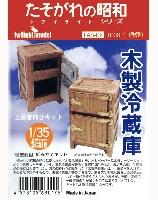 トワイライトモデルたそがれの昭和 トワイライト シリーズ木製冷蔵庫