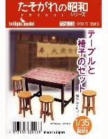 トワイライトモデルたそがれの昭和 トワイライト シリーズテーブルと椅子のセット