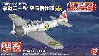 荒野のコトブキ飛行隊 零戦 二一型 空賊機仕様