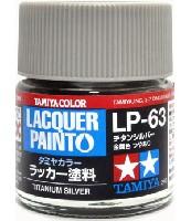 タミヤタミヤ ラッカー塗料LP-63 チタンシルバー