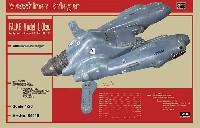 反重力装甲戦闘機 Pkf.85 ファルケ 1型乙