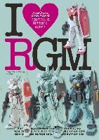 ガンダムアーカイヴス I love RGM 編